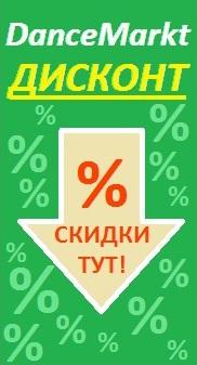 ДэнсМаркт Дисконт